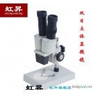 Binocular stereoscopic microscope 40X 40 times experimental apparatus teaching instrument biologica