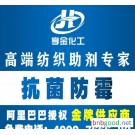 Direct sale of imported textiles antibacterial and deodorant finishing agent HK-618M antibacterial