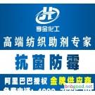 بيع المصنع مباشرة استيراد المنسوجات المضادة للبكتيريا الانتهاء يعتبر وكيل hk-618m مضادة للبكتيريا تأ
