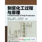 Degradation reaction process of alkaline cooking carbohydrates + process and principle of pulping c