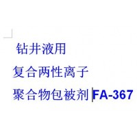 Compound zwitterionic polymer coating agent FA-367 for drilling fluids